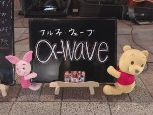 アルファ_wave