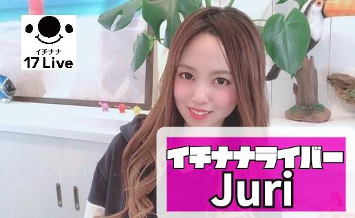 JURIさんの紹介